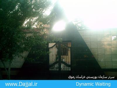 استفاده از نماد ماسونی هرم یک چشم در ساختمان دولتی سازمان بهزیستی مشهد!